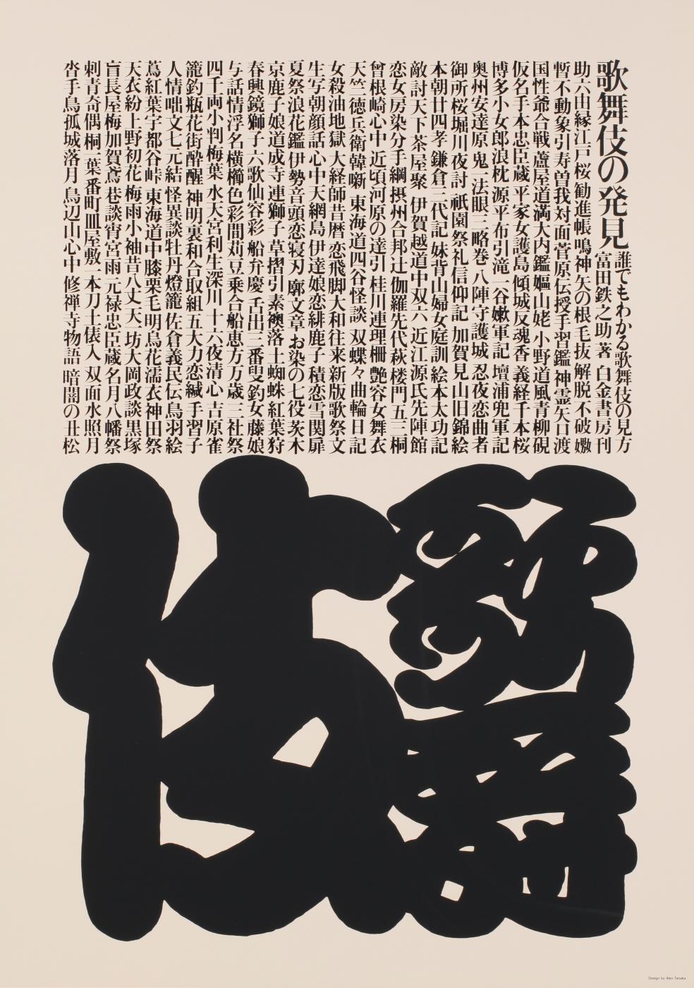 Das Neue Museum Nürnberg zeigt bis zum 18.02.18 eine Präsentation mit Werken von Ikko Tanaka, einem der einflussreichsten japanischen Grafikdesigner.